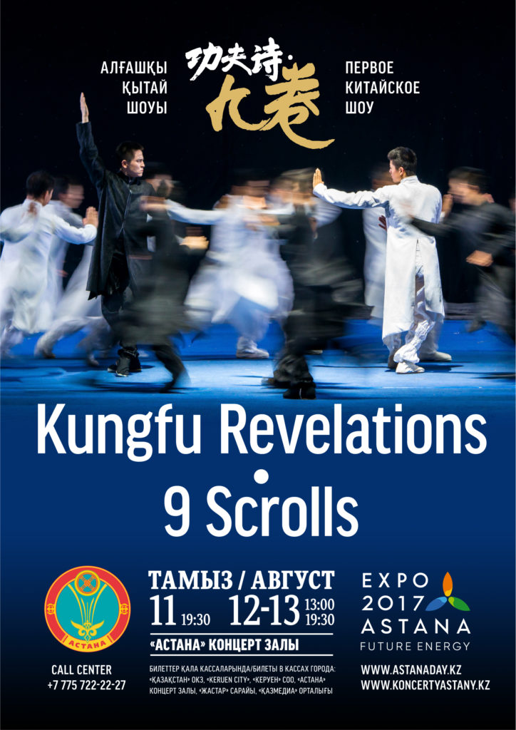 kungfu-print_poster-a3
